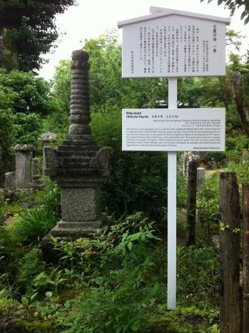 "Hōkyōintō, Yasakaji Temple, Matsuyama, Japan. Jul 1, 2012.  The Hōkyōin Darani Sutra gathers relics of ""all the Buddhas of the past, present, and future."""